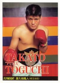 Puma Toguchi boxer