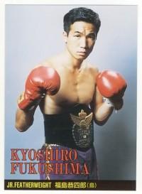 Kyoshiro Fukushima boxer