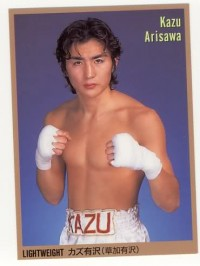 Kazu Arisawa boxer