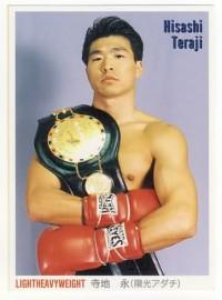 Hisashi Teraji boxer