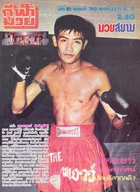 Payao Poontarat boxer
