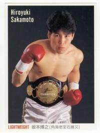Hiroyuki Sakamoto boxer